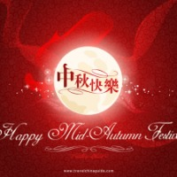 Happy Mid-Autumn Festival! (What do you call a witch at the beach?)